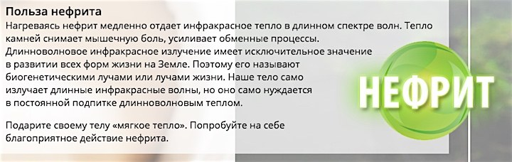 http://celebniymir.ru/images/upload/о%20нефрите.jpg