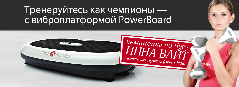 http://celebniymir.ru/images/upload/vibroplatforma-casada-powerboard-2-1v_samare_massager63.ru.jpg